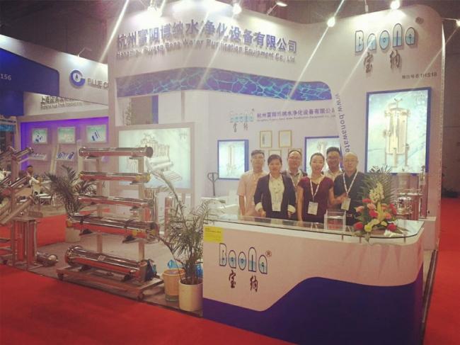 Aquatech Shanghai Exhibition